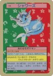 Vaporeon Pokemon Topsun card number 134