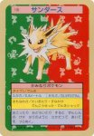 Jolteon Pokemon Topsun card number 135
