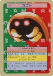 Kabuto Pokemon Topsun card number 140