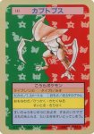 Kabutops Pokemon Topsun card number 141