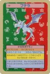 Aerodactyl Pokemon Topsun card number 142