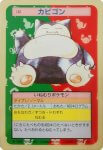 Snorlax Pokemon Topsun card number 143