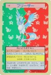 Articuno Pokemon Topsun card number 144