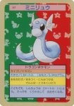 Dratini Pokemon Topsun card number 147