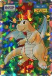 Dragonite Holo Pokemon Topsun card number 149