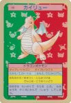 Dragonite Pokemon Topsun card number 149