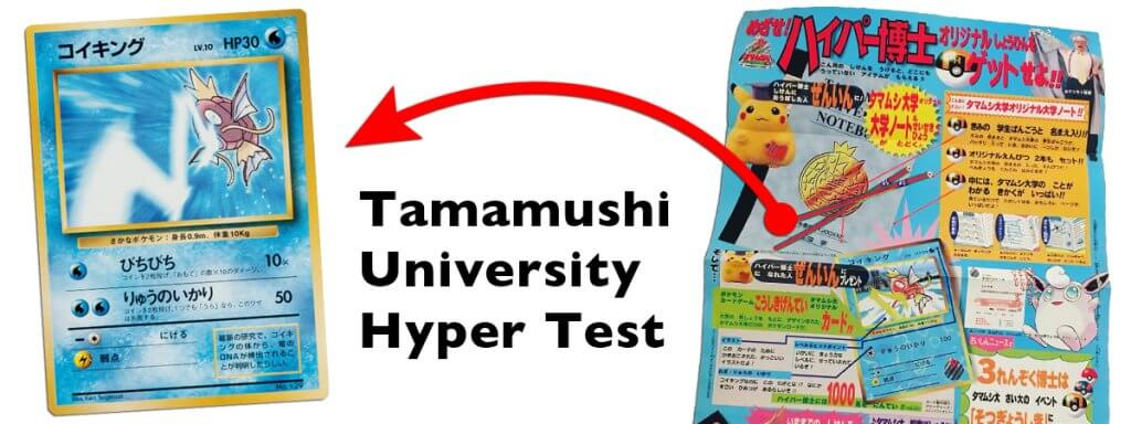 Tamamushi University Hyper Test Magikarp Prize Card