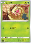 Pokemon Chilling Reign card 001