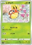 Pokemon Chilling Reign card 004
