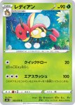 Pokemon Chilling Reign card 005