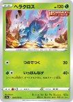 Pokemon Chilling Reign card 006