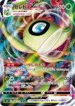 Pokemon Chilling Reign card 008