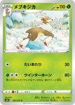 Pokemon Chilling Reign card 012
