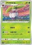 Pokemon Chilling Reign card 014