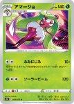 Pokemon Chilling Reign card 015