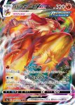 Pokemon Chilling Reign card 021