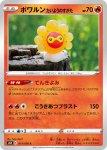 Pokemon Chilling Reign card 022