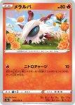 Pokemon Chilling Reign card 023