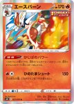 Pokemon Chilling Reign card 028
