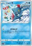 Pokemon Chilling Reign card 030