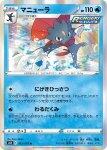Pokemon Chilling Reign card 031