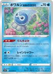 Pokemon Chilling Reign card 033
