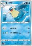 Pokemon Chilling Reign card 038