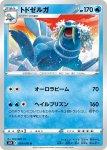 Pokemon Chilling Reign card 039