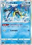 Pokemon Chilling Reign card 043