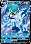 Pokemon Chilling Reign card 045