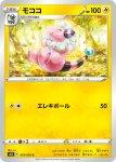 Pokemon Chilling Reign card 048