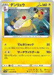 Pokemon Chilling Reign card 049