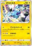 Pokemon Chilling Reign card 052