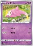 Pokemon Chilling Reign card 054