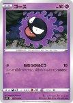 Pokemon Chilling Reign card 055