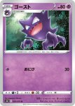 Pokemon Chilling Reign card 056