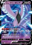 Pokemon Chilling Reign card 058