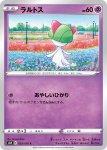 Pokemon Chilling Reign card 059