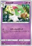 Pokemon Chilling Reign card 060