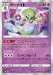 Pokemon Chilling Reign card 061