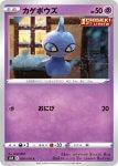 Pokemon Chilling Reign card 062