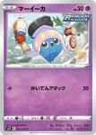 Pokemon Chilling Reign card 069