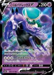 Pokemon Chilling Reign card 074
