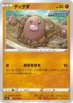 Pokemon Chilling Reign card 076