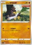 Pokemon Chilling Reign card 078