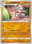 Pokemon Chilling Reign card 079