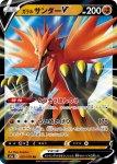 Pokemon Chilling Reign card 080