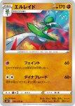Pokemon Chilling Reign card 081