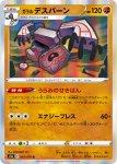 Pokemon Chilling Reign card 083