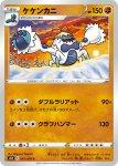 Pokemon Chilling Reign card 085